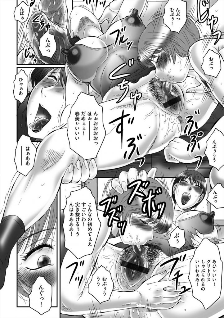 【エロ漫画】肉体改造でペニス増大と豊胸した美少年がママの改造クリチンポを逆アナルで犯され前立腺ファックで射精!