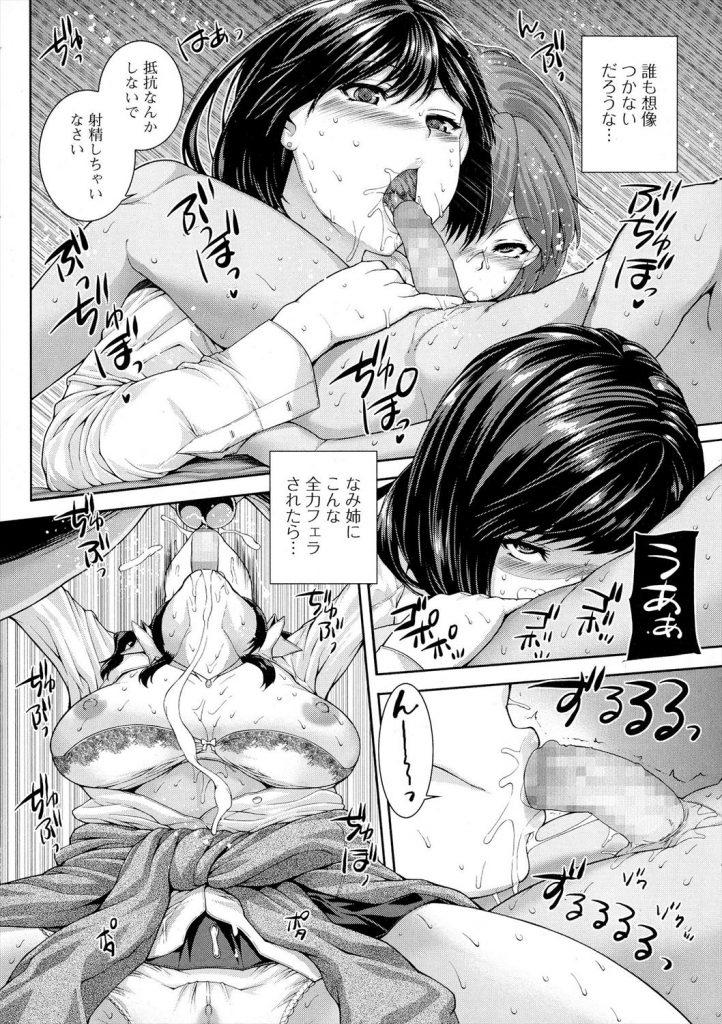 【エロ漫画】姉弟の様に育ってきた隣に住むクール美人な巨乳JKの全力フェラで口内発射して汗だくおねショタSEX!