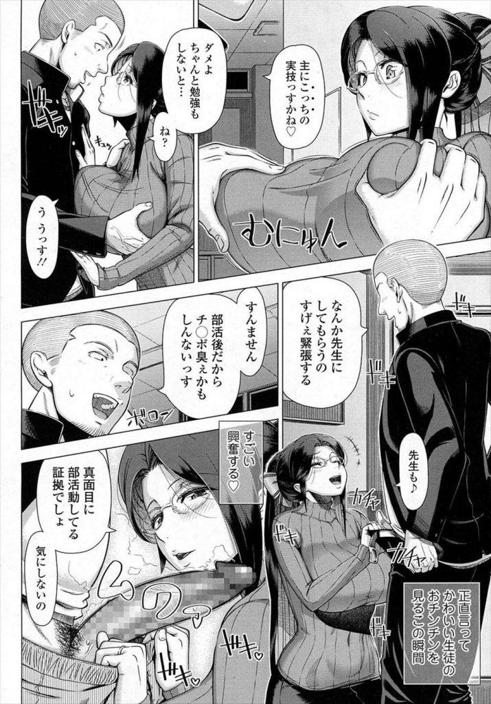 【エロ漫画】恥垢ベッタリの生徒の青臭いチンチンを愛おしくしゃぶり爆乳のわがままボディで性教育する女先生!