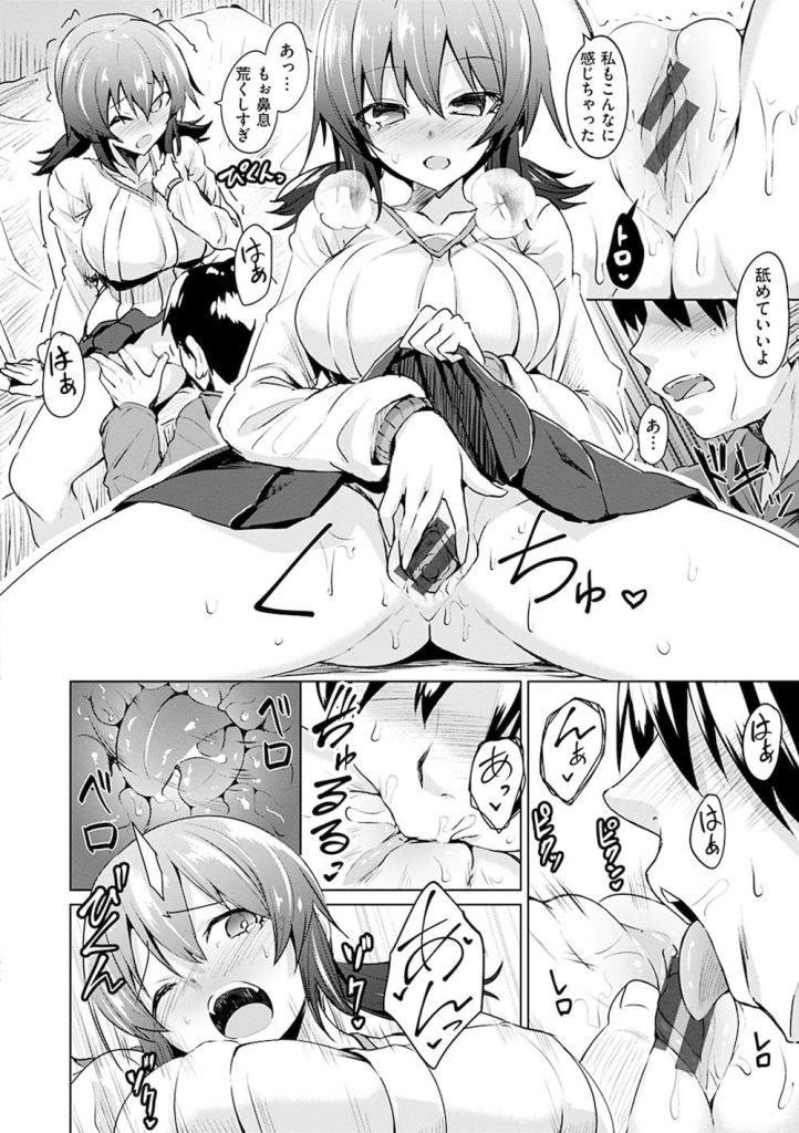 【エロ漫画】合コンで再会した年下の幼馴染のJDに足コキされて射精した男がナマハメで蕩けた顔に興奮して膣内射精!