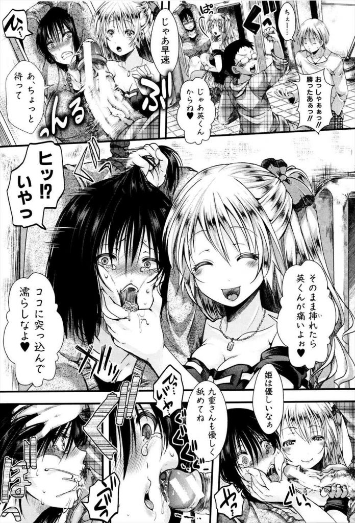 【エロ漫画】ゲームサークルの姫が反抗的なJDを取り巻きの男を使って男子トイレで拷問レイプして記念撮影!