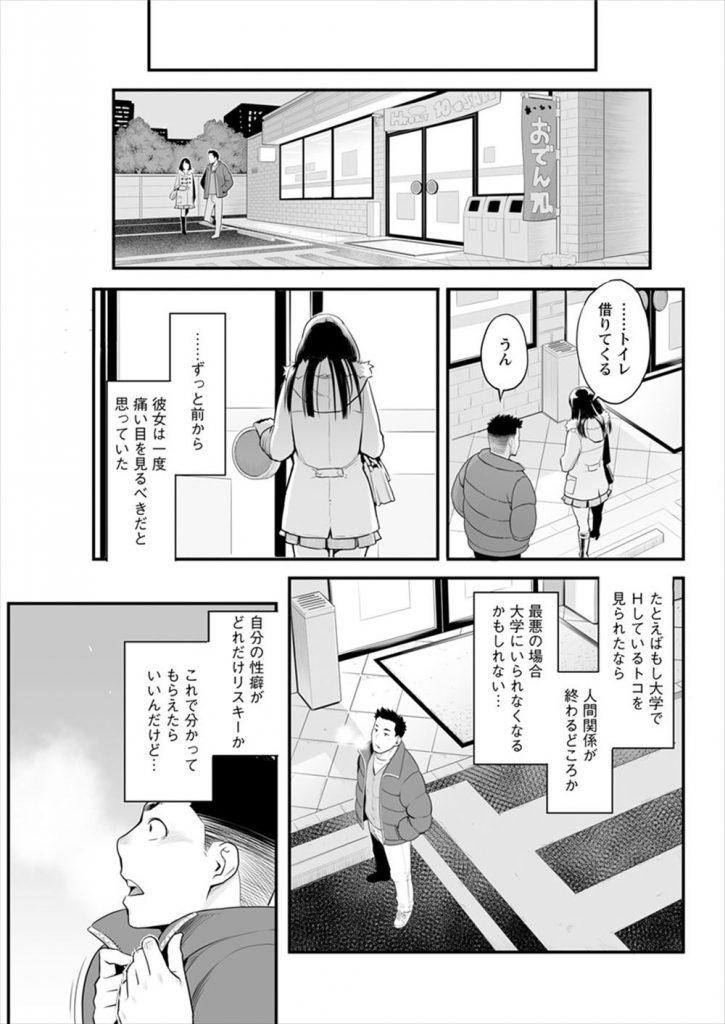 【エロ漫画】清楚系でHな体の自慢の彼女だが野外H大好きな露出狂でデート中も裏路地で他人に見られながらマジイキ!