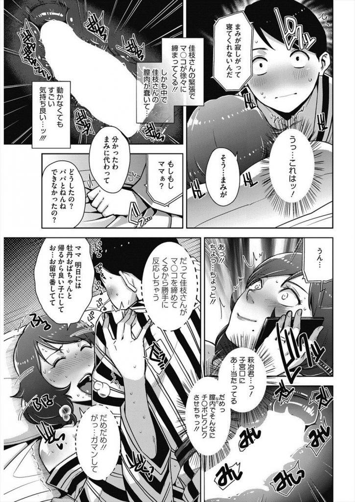 【エロ漫画】彼女にふられて一人で来た旅館で知り合ったスケベな人妻熟女に長い舌でWフェラされ豊乳ボディと3P!