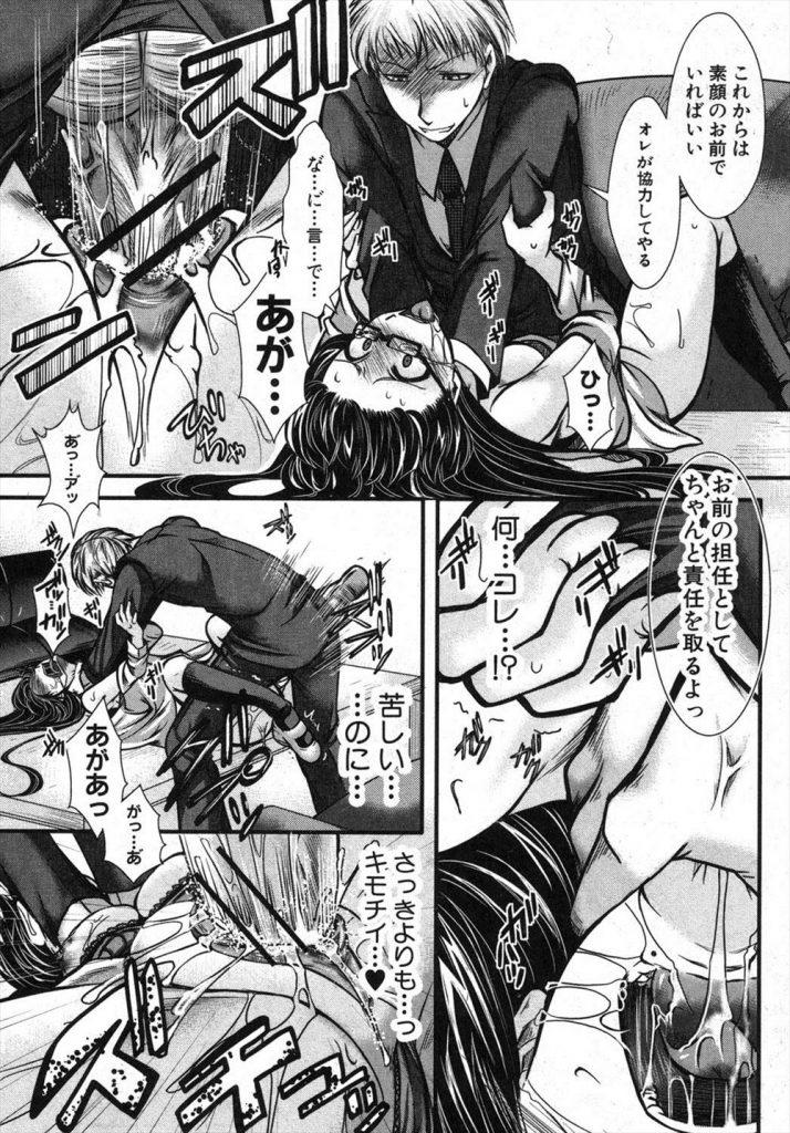 【エロ漫画】学校の掲示板サイトで公開オナニー配信した優等生JKが担任の先生と首絞めセックスして本番調教生放送!