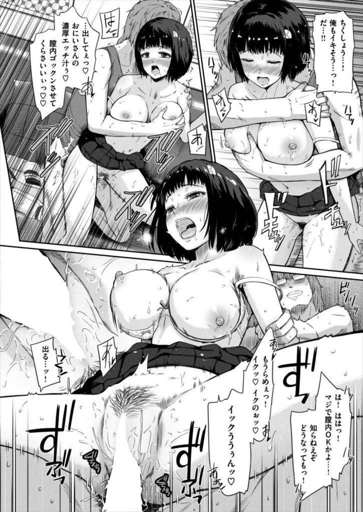 【エロ漫画】ナンパでカラオケに誘った地味目JKだが後に風俗のキャストだと知るが裏オプションフルコースで中出し!