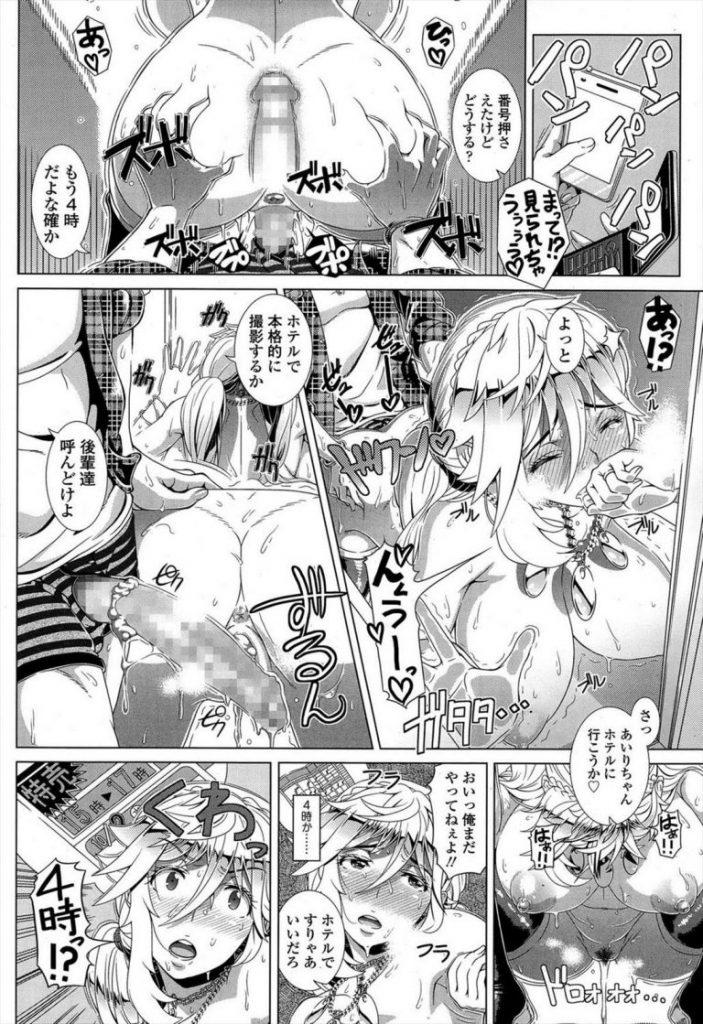 【エロ漫画】爆乳妻が娘のギャル服を着てギャルメイクにウィッグを付けてギャルデビューでナンパされ王様ゲーム!