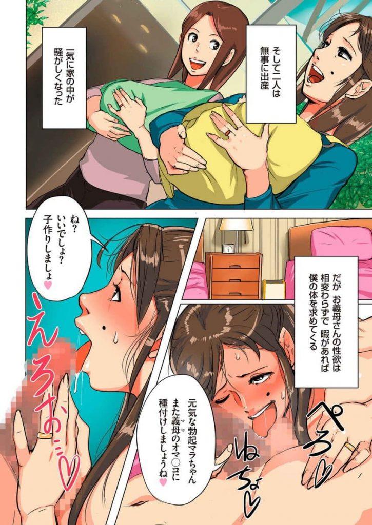【エロ漫画】嫁の実家暮らしの婿さんが酔いつぶれたお義母さんを全裸にして睡眠姦から過激な不貞行為で種付け奴隷!