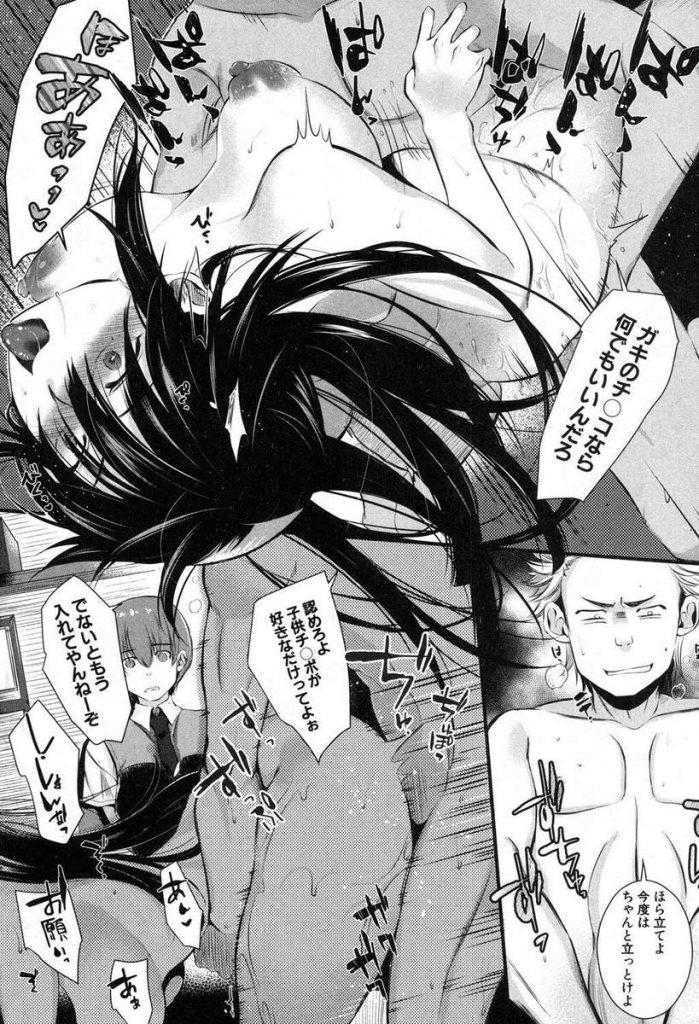 【エロ漫画】生徒とプラトニックなお付き合いをしていた女教師が脅迫され中学生男子に輪姦され快楽に溺れ肉便器落ち!