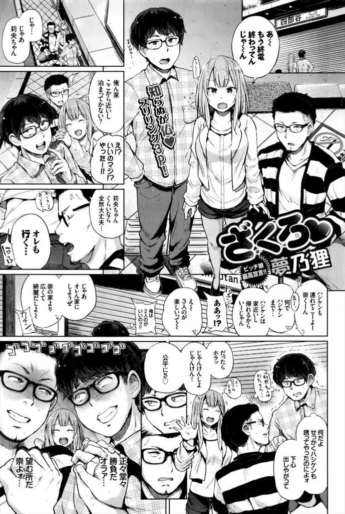 【エロ漫画】男友達に挟まれて川の字で寝るJDがバレない様に両サイドからアナルとマンコに挿入してスリリング3P!