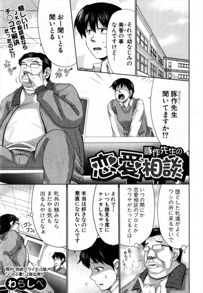 【エロ漫画】キモブタ教師に寝取られてアナルを犯されてる幼馴染のデカ乳JKの空いてる処女膜まんこに挿入する男子!