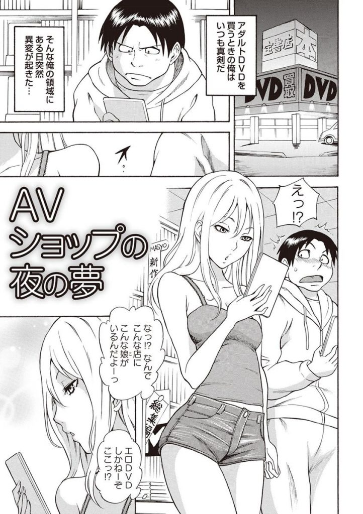 【エロ漫画】アダルトDVDを探す男が女同士で来てる少女に挟まれ露骨なタッチで誘われ車の後部座席で援交3P!