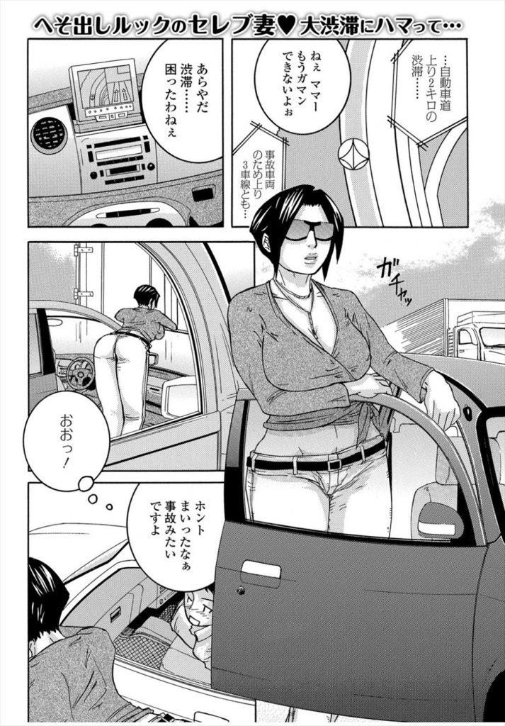【エロ漫画】渋滞中にワガママ息子にせがまれてママショタ車内セックスでサンルーフからアヘ顔出して野外イキ!
