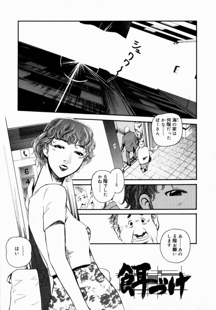 【エロ漫画】近所のおばさんにチンポをバンドで締められ射精管理された少年が欲望のかたまりになって襲い掛かる!