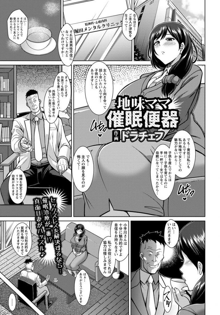 【エロ漫画】夫の浮気で男性不信になった真面目妻がカウンセリングで媚薬入り催眠剤を飲まされハメ穴便器に!