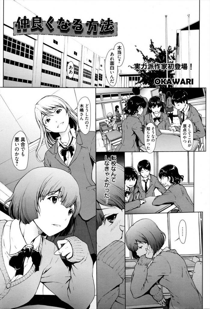 【エロ漫画】孤立してる転校生の女子生徒が仲良しクラスの乱交セックスに参加して男子に輪姦されて快楽を共有!