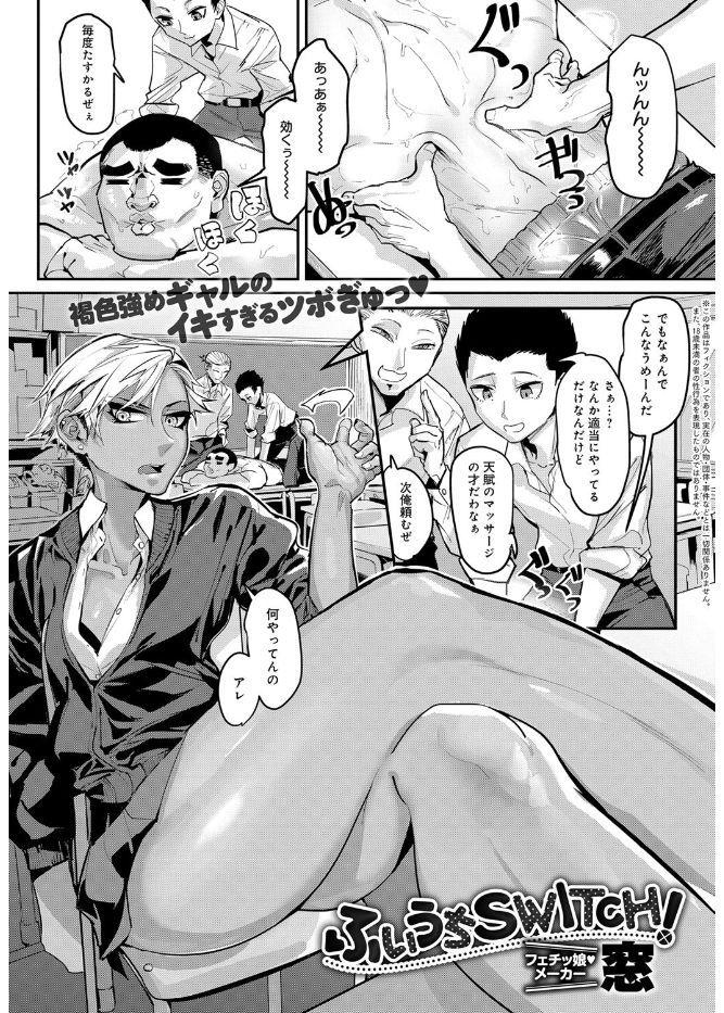 【エロ漫画】男子にマッサージされた褐色肌のスレンダーギャルが性的に感じて保健室で性感マッサから本番!