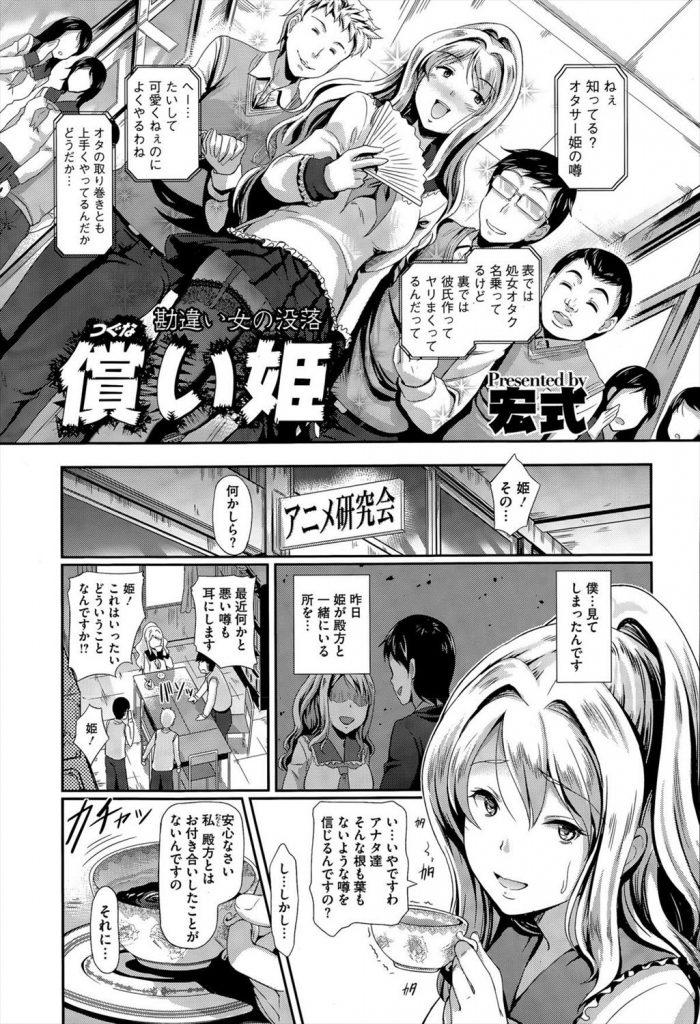 【エロ漫画】勘違い女のオタサー姫がSNSの裏アカをオタクに見つかり性悪がバレると青姦レイプで輪わされ陥落!