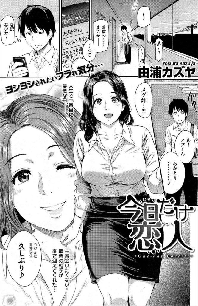 【エロ漫画】彼女にふられた男が幼い頃から好きだった従姉に抱擁され豊満肉感ボディに溺れて子宮にザーメン発射!