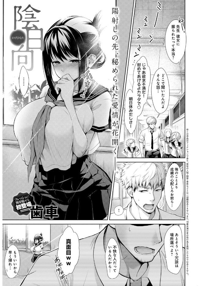 【エロ漫画】彼女にフラれた事をイジられるイケメン教師の家に慰め訪問した内気な爆乳JKが淫乱開花の初セックス!