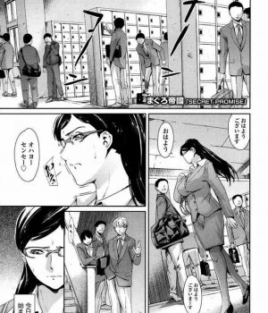 【エロ漫画】弱みを握られた女教師が生徒達のオナニー道具となり性処理顧問として下の世話で性欲の捌け口になる!
