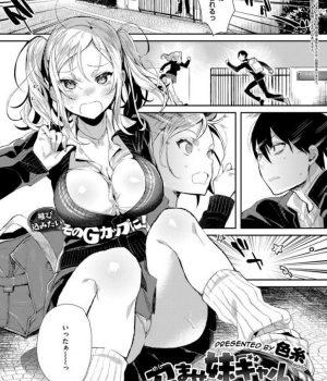 【エロ漫画】高校デビューのギャルが幼馴染に再会しビッチ風に責めGカップの処女ボディをガン突きされ本気イキ!