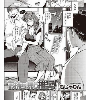 【エロ漫画】酔っぱらってお持ち帰り希望の発情お姉さんが男に拒否られ見ず知らずの男とラブホで成り行きSEX!