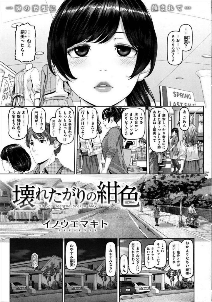 【エロ漫画】露出性癖のお嬢様JDがノーブラ体操服ブルマ姿で散歩して神社で屋外オナしてるのを男に見られ青姦!