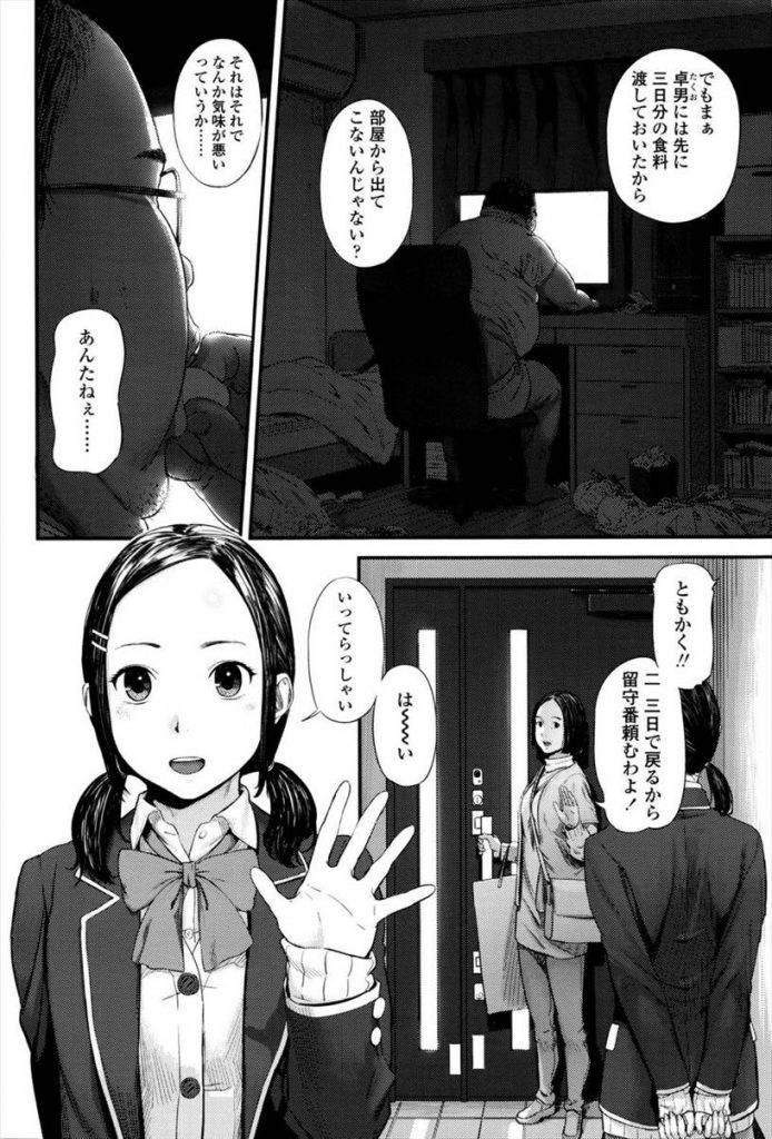 【エロ漫画】両親の留守中にニートで叔父のメガデブに処女のツルマンを犯され写真を撮られて性処理ペットになる姪!