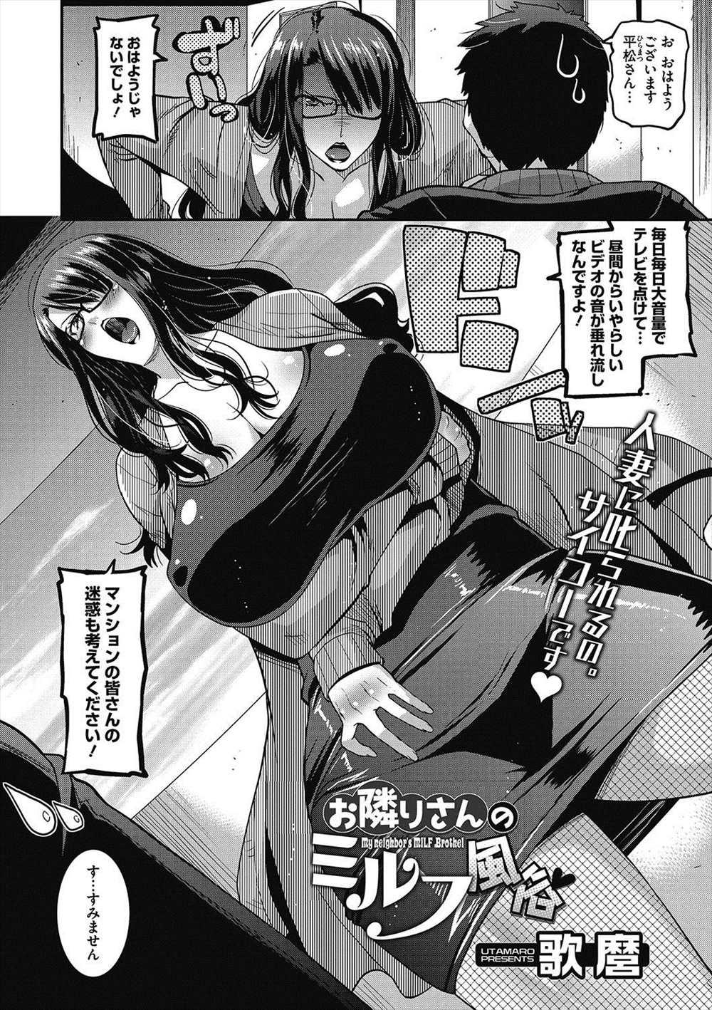 【エロ漫画】隣の気の強いJカップ人妻がドM風俗嬢として働くマンヘルで乱暴に喉奥を犯しベランダセックスで中出し!