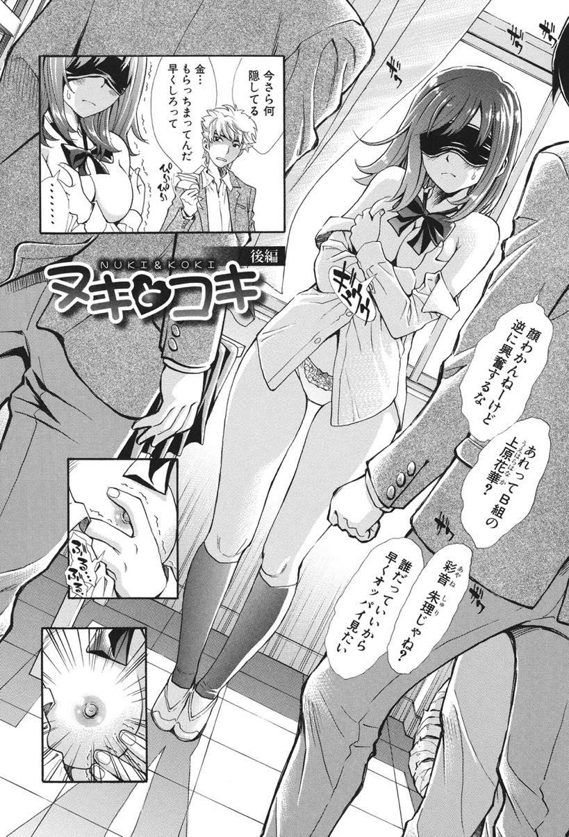 【エロ漫画】彼氏の商売道具にされるJKが視姦オナニーで精液にまみれ本番解禁で群がる男達と3穴使って絶頂イキ!