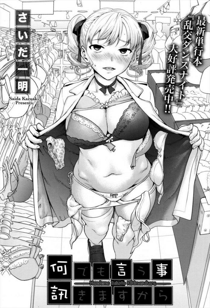【エロ漫画】有名私立校のお嬢様JKが下着を万引きして捕まり口止めに身体検査からチンしゃぶ生ハメされ快楽堕ち!