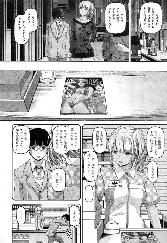 【エロ漫画】エロに興味津々の学生がコンビニ店員で色気ムンムンの金髪黒肌お姉さんに土下座でエッチをお願い!