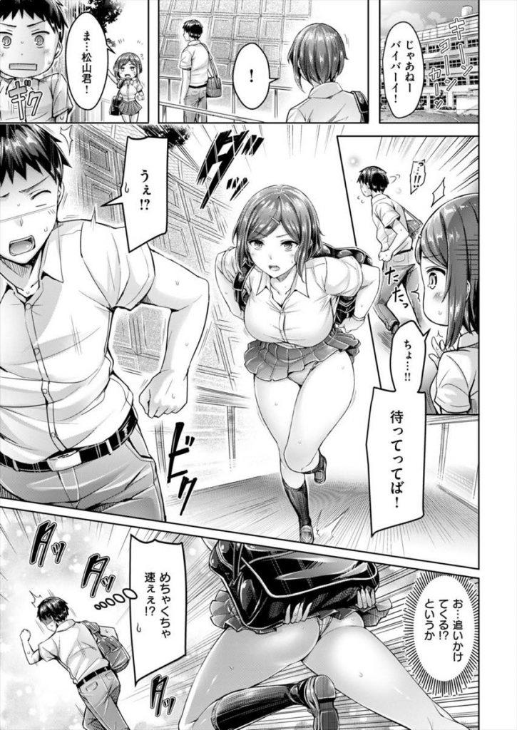 【エロ漫画】バスケ部の長身女子に告白してOKを貰うとすぐさま体を求め野外立ちバックでお尻にザーメンぶっかけ!