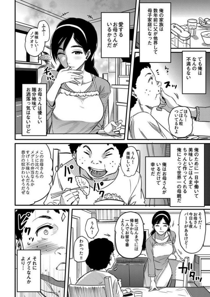 【エロ漫画】同級生の美少年と幼なじみJCのセックスに参加して若いチンポにヨガリ狂う母親をズリネタにする息子!