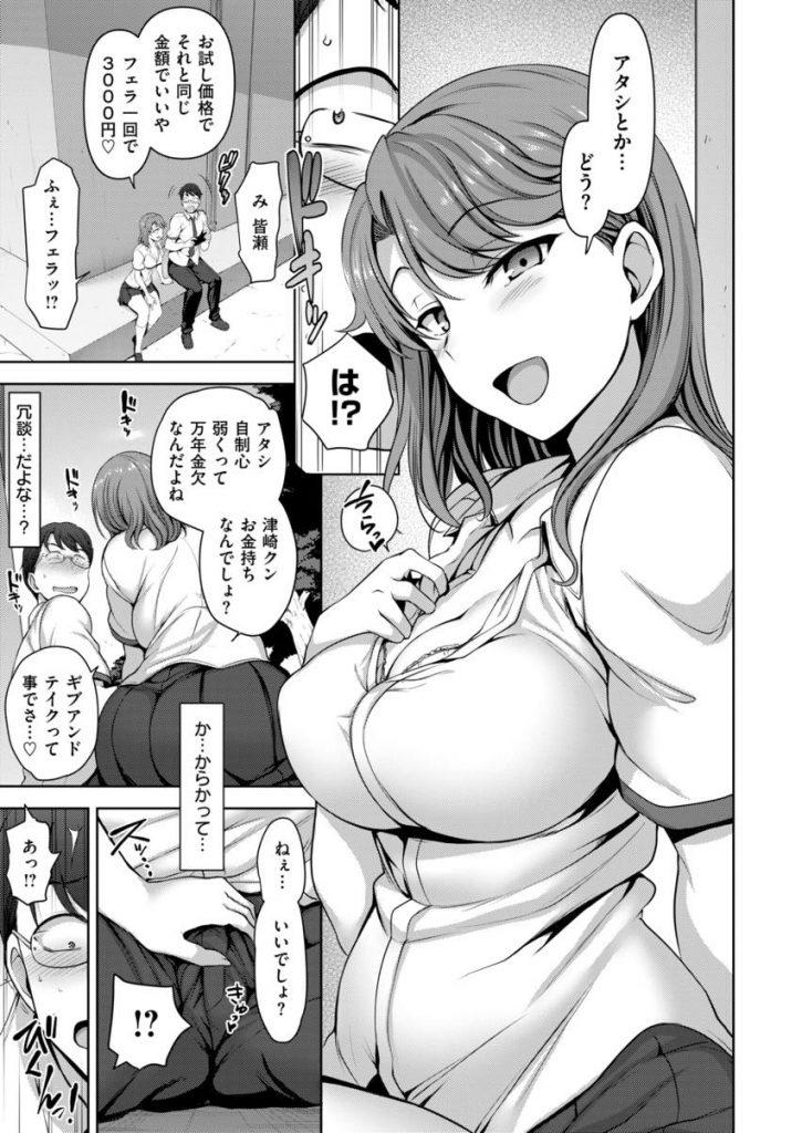 【エロ漫画】ソシャゲに課金する陰キャ男子が可愛いギャルJKに援助を持ち掛けられ性の虜になって大量追加課金!