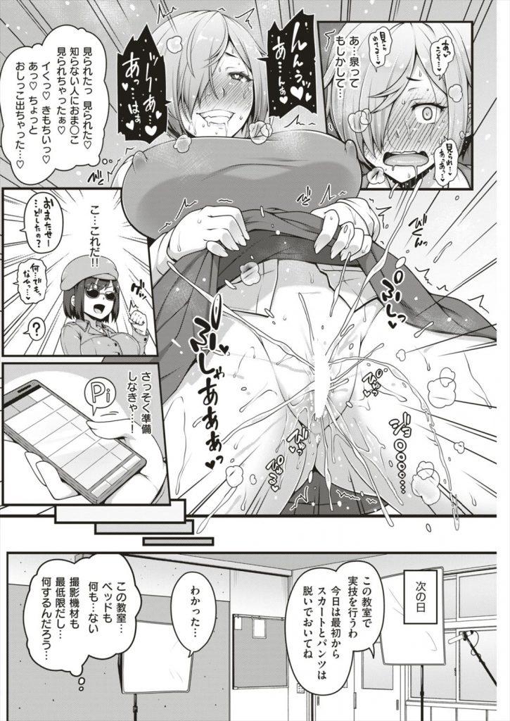 【エロ漫画】露出性癖の女の子が公開オナニーで視姦され巨根と繋がってる所を丸見えにされザーメンシャワーアクメ!