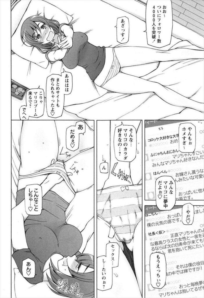 【エロ漫画】SNSでセクシーな自撮りを晒すJDがフォロワーとの撮影会で睡眠姦でハメ撮りをアップされAVデビュー!
