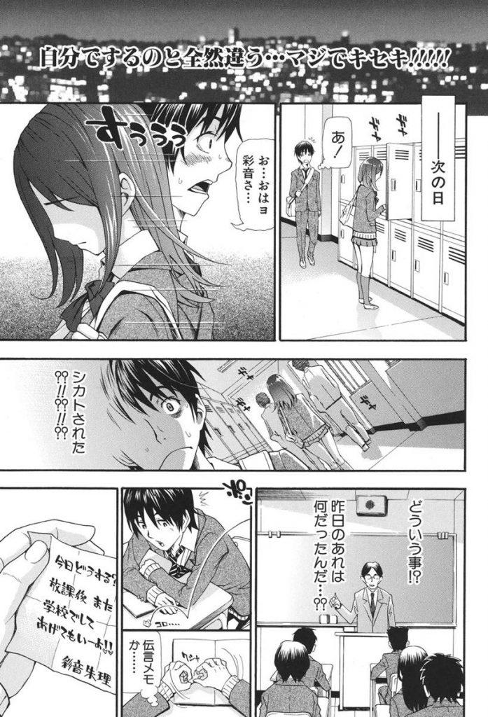 【エロ漫画】同じクラスの女子にヌキ料金メニューを渡された男が手、足、口、乳、素股コキを味わって念願の膣コキ!