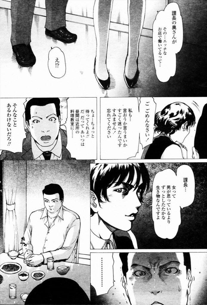 【エロ漫画】会社で妻がソープ勤めしてる噂を聞いた旦那が店に行きマットプレイで風俗テクを味わい嫉妬ハメ!