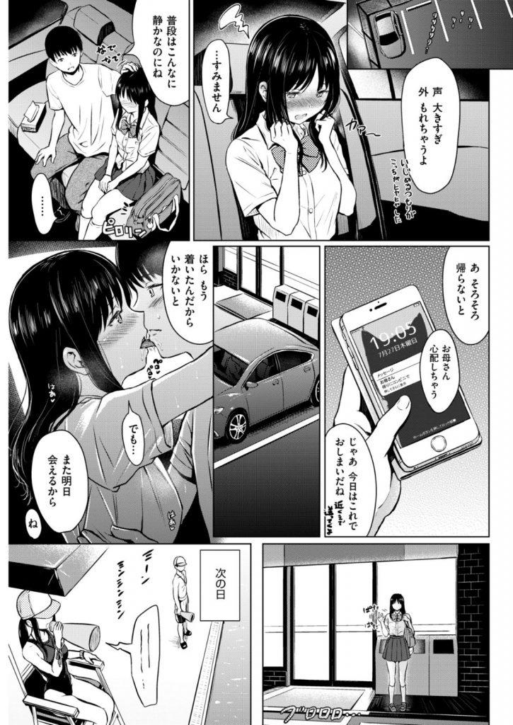 【エロ漫画】プール監視員のバイトJKと帰り道の車でカーセして早熟な果実を味わい勤務中もムラムラ水着セックス!
