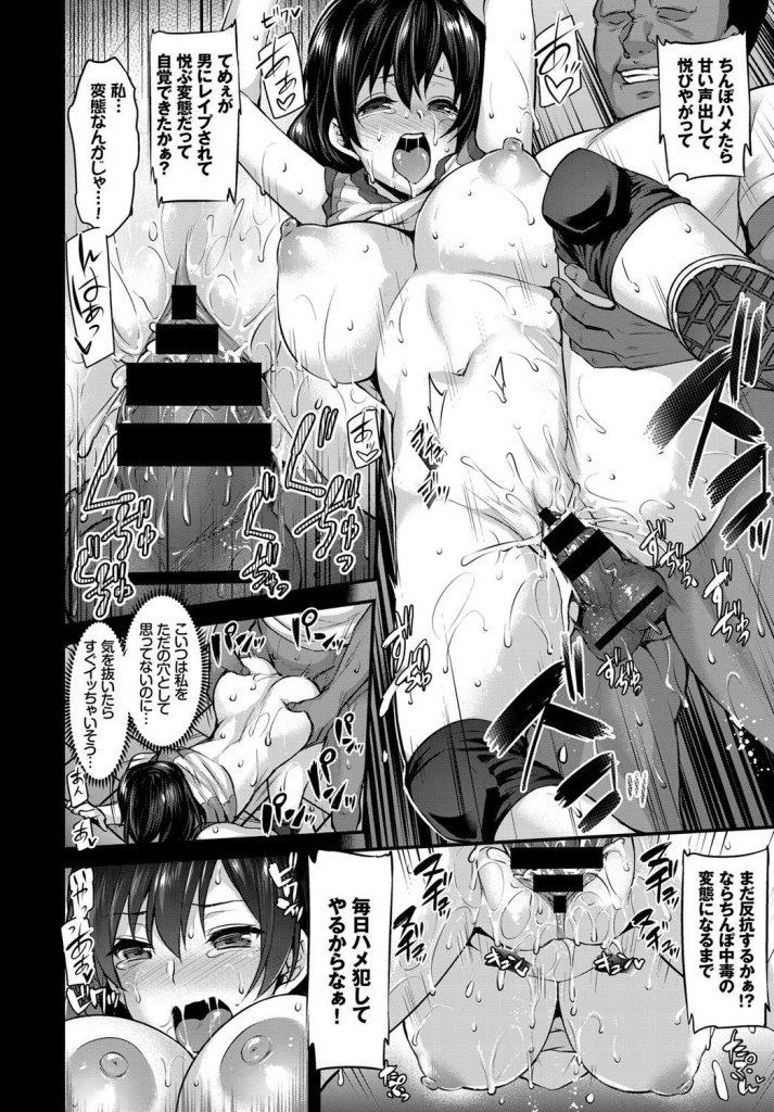 【エロ漫画】バレー部エースのJKがコーチにレイプされ雌穴を犯され悦ぶ身体を抑えきれずちんぽ好きの肉奴隷堕ち!