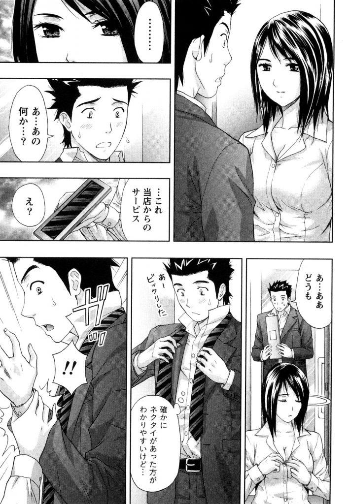 【エロ漫画】紳士服屋にスーツを買いに来た男がタイトスカートの美人店員にブラちらされ過剰な美ボディサービス!