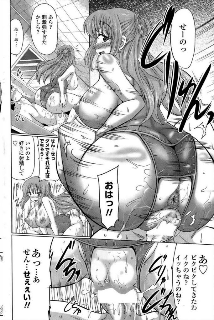 【エロ漫画】フリーセックスを教える学校で激エロボディの女先生が穴あきのスク水を着てちんぽの匂いで欲情!