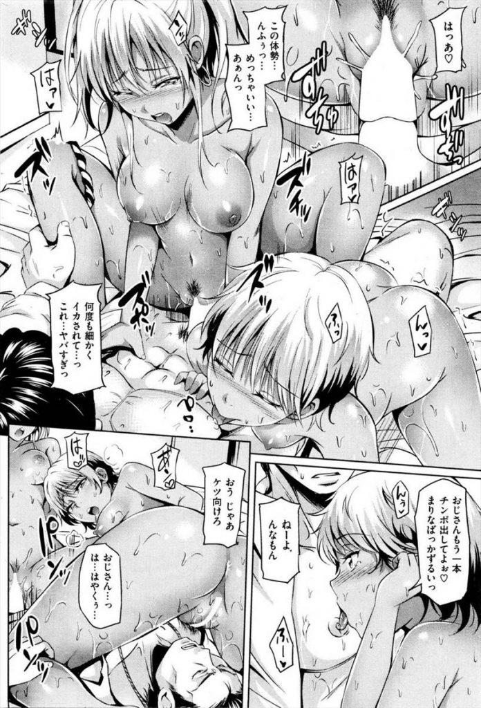 【エロ漫画】冴えないリーマン親父をラブホに連れ込みカツアゲしたクロギャルだが強面に豹変した親父にお仕置き3P!