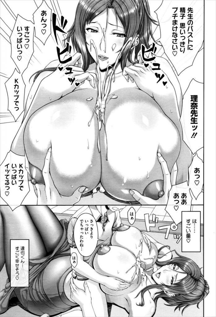 【エロ漫画】ドエロいKカップ女教師の大きなパイオツを揉みながらブラコキ乳内射精してグラマラスなヒップで尻コキ!