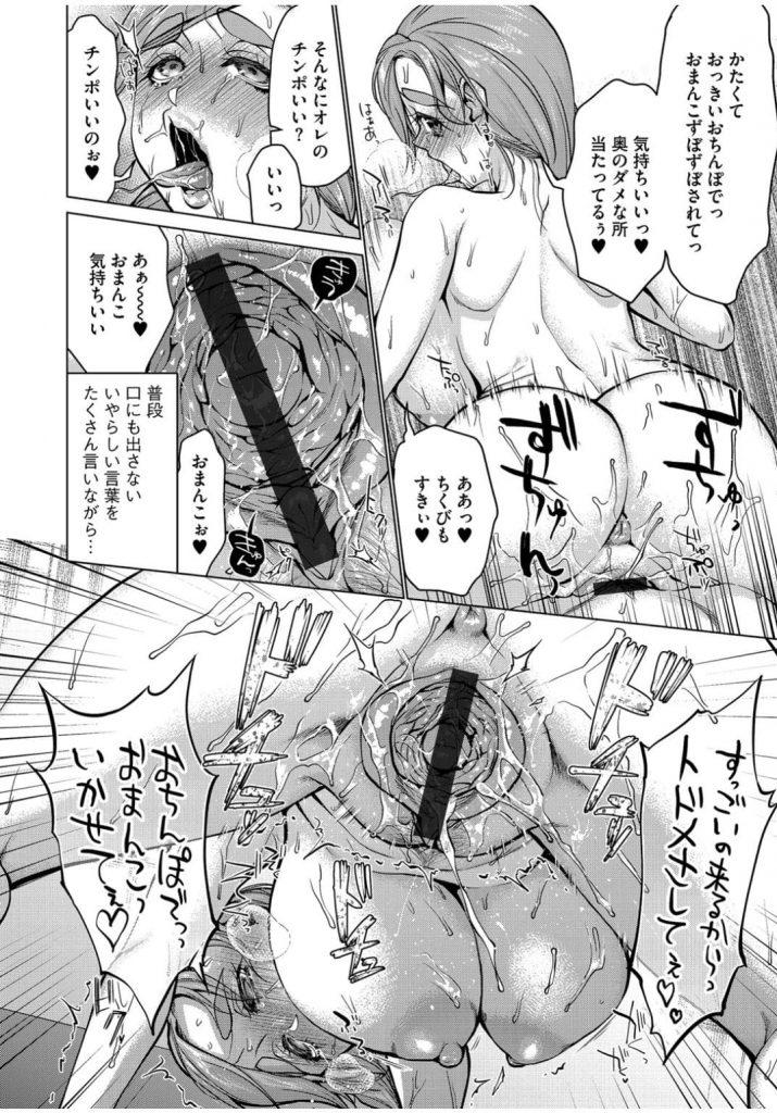 【エロ漫画】同じマンションの男に自宅でオイルマッサージを受け性感帯を刺激されカリ高の肉棒でイキ顔晒す主婦!