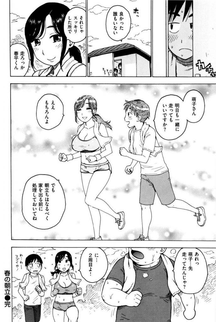 【エロ漫画】エロい体つきした人妻にジョギング中に公衆トイレで朝立処理からドア向こうの旦那に隠れて個室SEX!