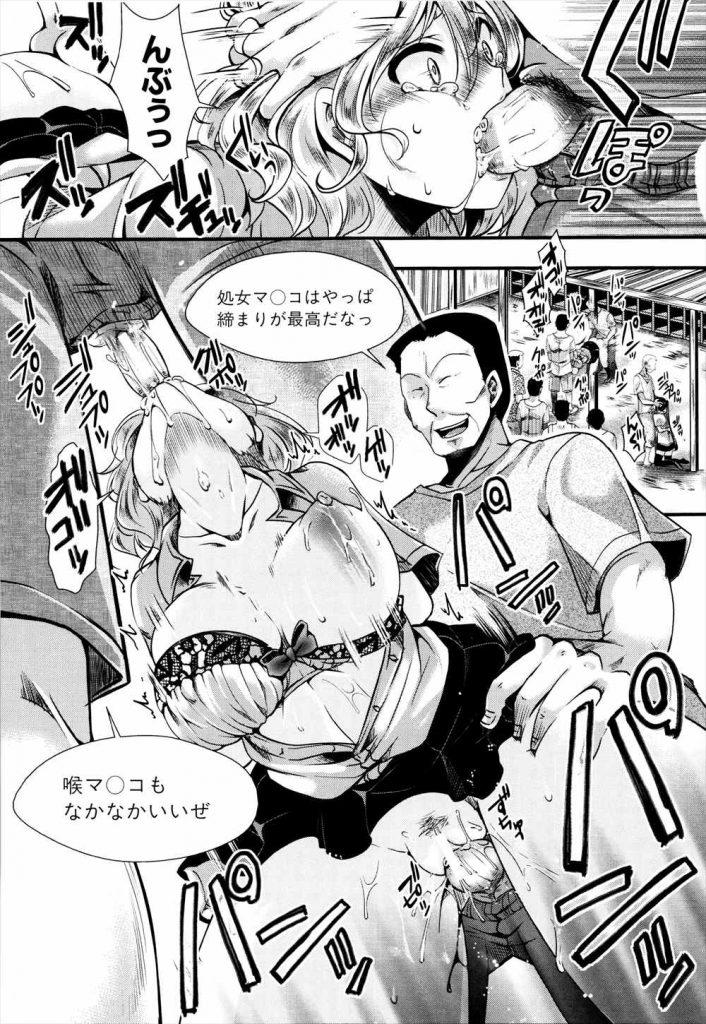 【エロ漫画】海外に修学旅行に来たギャル女子高生が拉致されて殴られ子作りの為に輪姦レイプで種付けされる!