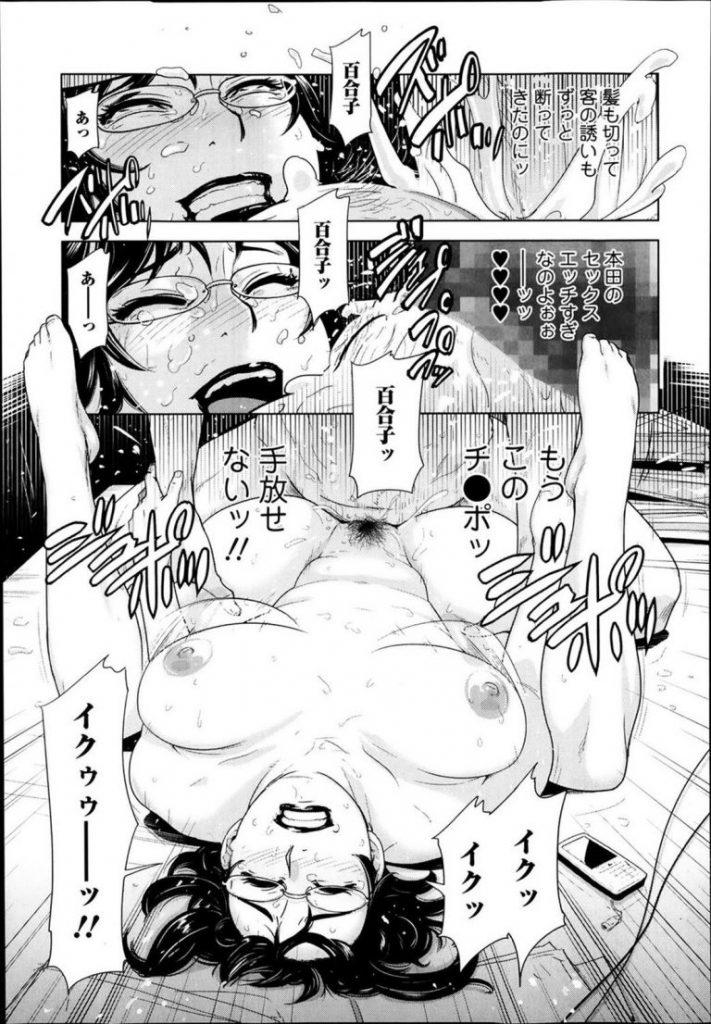 【エロ漫画】女上司が旦那とテレフォンセックスしてるのを見た部下がリアル挿入で寝取られアエギ声を聞かせる!