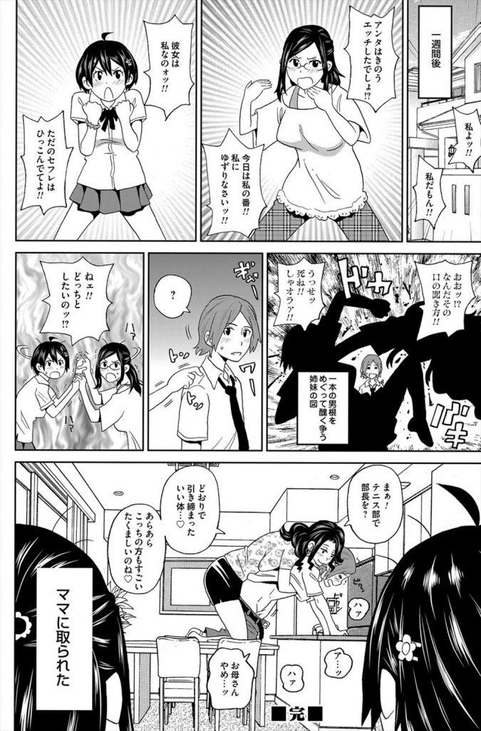 【エロ漫画】妹のセックスを覗き見る男性経験無しの姉を参加させアナルフィストで子宮姦してマニアック姉妹丼3P!